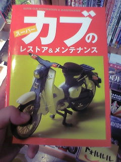 神戸の本屋さんで…(  ̄ー ̄)